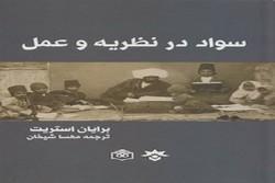 کتاب سواد در نظریه و عمل منتشر شد