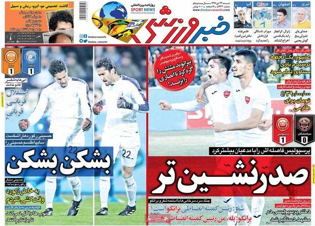 صفحه اول روزنامههای ورزشی ۲۳ دی ۹۶