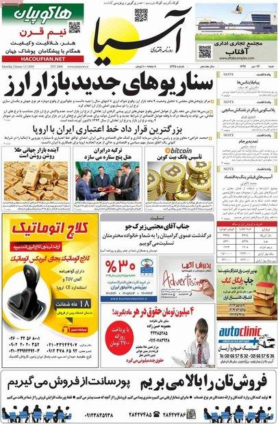 صفحه اول روزنامههای اقتصادی ۲۳ دی ۹۶
