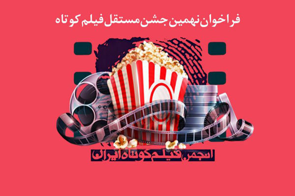 فراخوان نهمین جشن مستقل فیلم کوتاه