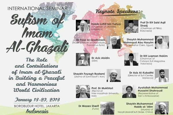 کنفرانس امام محمد غزالی برگزار می شود