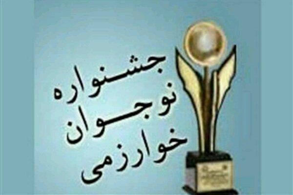 چهارمین دوره جشنواره نوجوان خوارزمی در کرمانشاه برگزار میشود