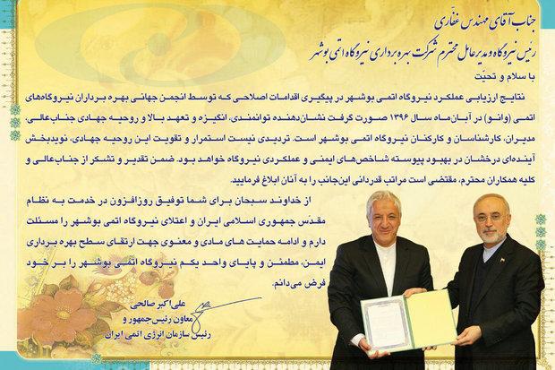 صالحی از مجموعه شرکت بهره بردار نیروگاه اتمی بوشهر تقدیرکرد