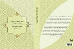 انتشار کتاب «تحلیل محتوای تغییرات سخنان امام علی(ع) خطاب به مردم»