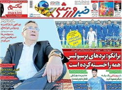 صفحه اول روزنامههای ورزشی ۲۴ دی ۹۶