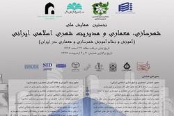همایش ملی شهرسازی، معماری ومدیریت شهری اسلامی ایرانی برگزارمی شود