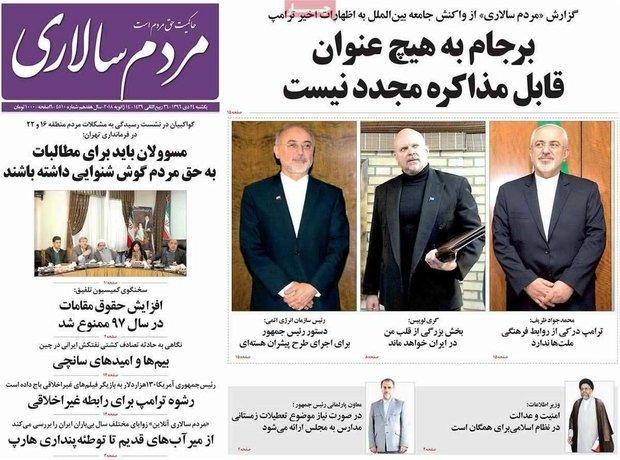 صفحه اول روزنامههای ۲۴ دی ۹۶