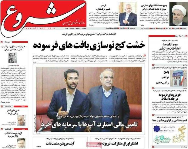 صفحه اول روزنامههای اقتصادی ۲۴ دی ۹۶