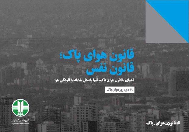 قانون هوای پاک، قانون نفس/پوستر و شعار روز هوای پاک رونمایی شد