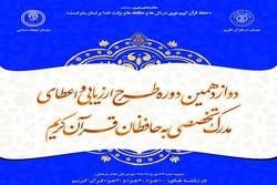 اعطای مدرک به حافظان قرآن