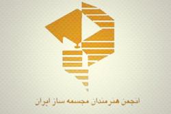 اساسنامه جدید انجمن هنرمندان مجسمه ساز ایران ثبت شد
