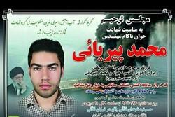 حادثه نفتکش محمد پیریایی - کراپشده