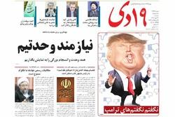 روزنامههای استان قم ۲۶ دی