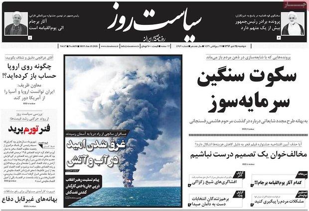صفحه اول روزنامههای ۲۵ دی ۹۶