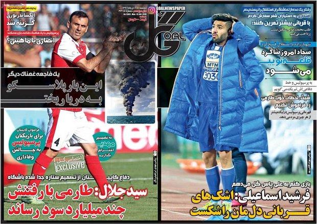 صفحه اول روزنامههای ورزشی ۲۵ دی ۹۶