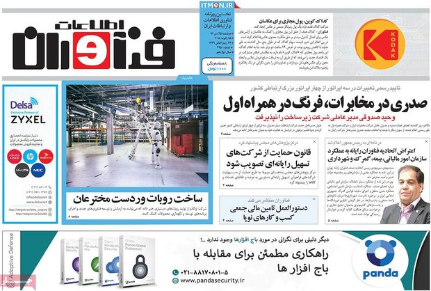 صفحه اول روزنامههای اقتصادی ۲۵ دی ۹۶
