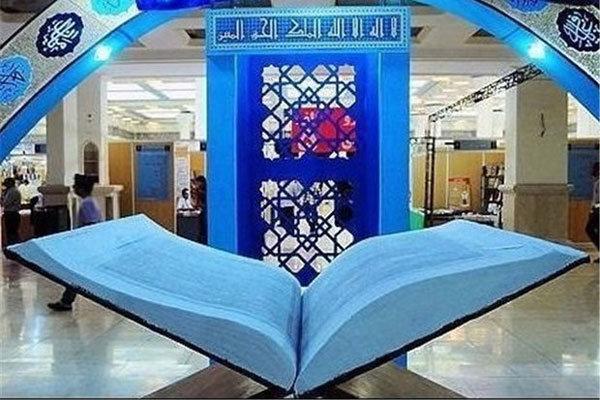 آغاز فرآیند اعطای غرفه های بیست و ششمین نمایشگاه بین المللی قرآن