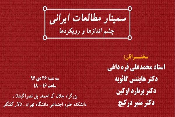 نشست«سمینار مطالعات ایرانی؛ چشماندازها و رویکردها»برگزار می شود