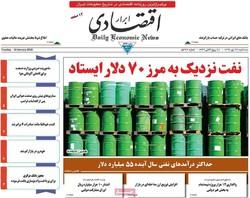 صفحه اول روزنامههای اقتصادی ۲۶ دی ۹۶