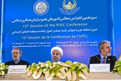 سیزدهمین کنفرانس اتحادیه مجالس کشورهای اسلامی