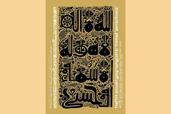 نمایشگاه سالانه حروف نگاری پوستر اسماءالحسنی