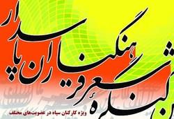 ششمین کنگره سراسری شعر پاسدار در بوشهر