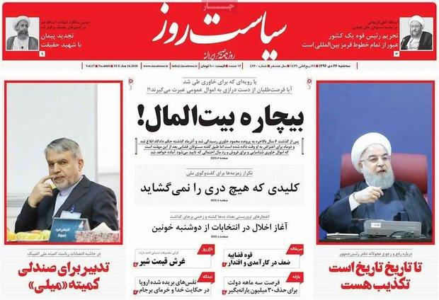 صفحه اول روزنامههای ۲۶ دی ۹۶