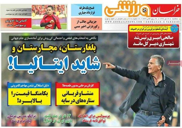 صفحه اول روزنامههای ورزشی ۲۶ دی ۹۶