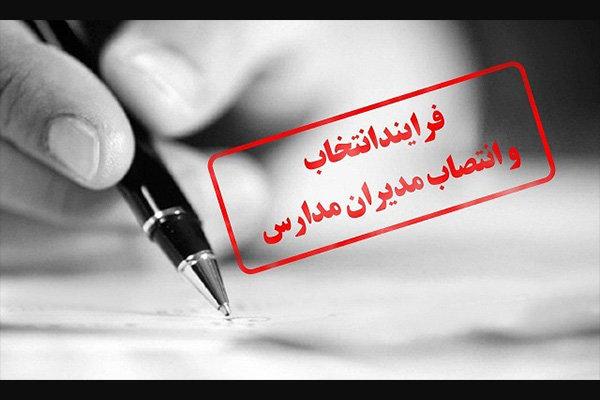 بخشنامه آزمون طرح انتخاب و انتصاب مدیران
