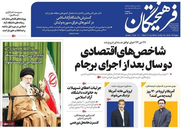 صفحه اول روزنامههای ۲۷ دی ۹۶