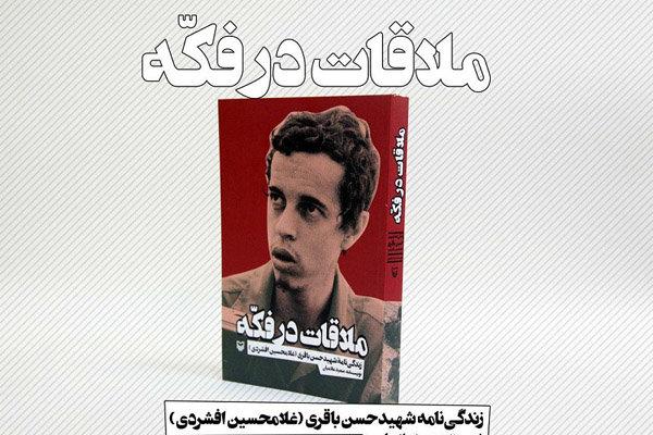 روایت سعید علامیان از زندگی شهید باقری منتشر شد