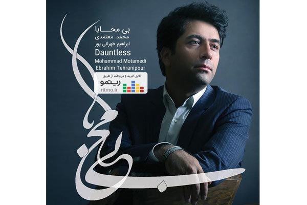 آلبوم «بی محابا» با صدای محمد معتمدی منتشر شد