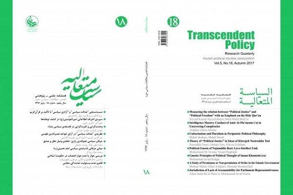 شماره ۱۸ فصلنامه سیاست متعالیه منتشر شد