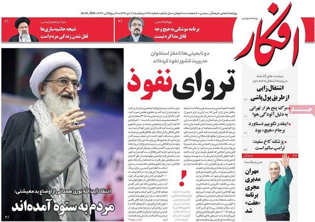 صفحه اول روزنامههای ۲۸ دی ۹۶