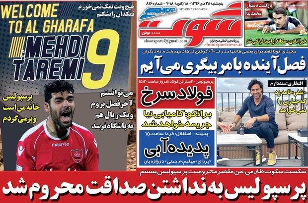 صفحه اول روزنامههای ورزشی  ۲۸ دی ۹۶