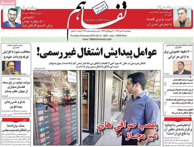 صفحه اول روزنامههای اقتصادی ۲۸ دی ۹۶