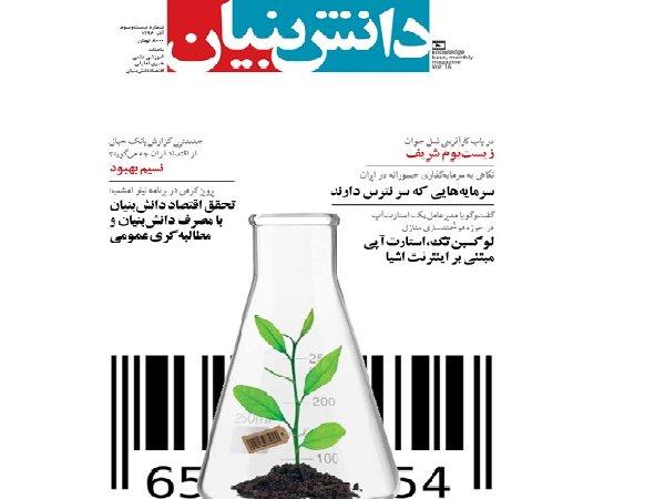 بیست و سومین شماره ماهنامه «دانشبنیان» منتشر شد