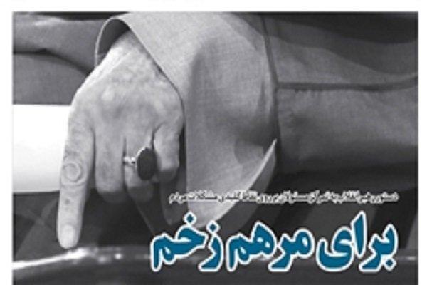 خط حزب الله با گزارش «برای مرهم زخم» منتشر شد