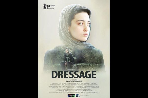 """الكشف عن الملصق الإعلاني الدولي لفيلم """"درساج"""""""