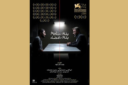 پوستر «بدون تاریخ، بدون امضاء» رونمایی شد/ اکران از ۲۵ بهمن