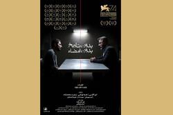 'No Date, No Signature' to vie at Mirror Intl. Filmfest.