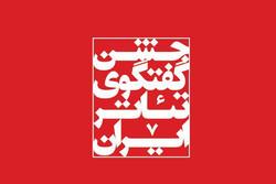سی و ششمین جشنواره تئاتر فجر