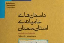 معرفی کتاب افسانه های بومی استان سمنان - کراپشده