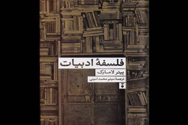 کتاب «فلسفه ادبیات» منتشر شد/چاپ کتابی از شاخه نوپای زیبایی شناسی