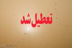 مدارس استان بوشهر در نوبت صبح دوشنبه تعطیل است