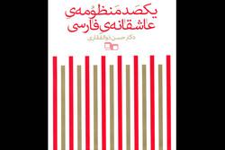 یکصد منظومه عاشقانه فارسی