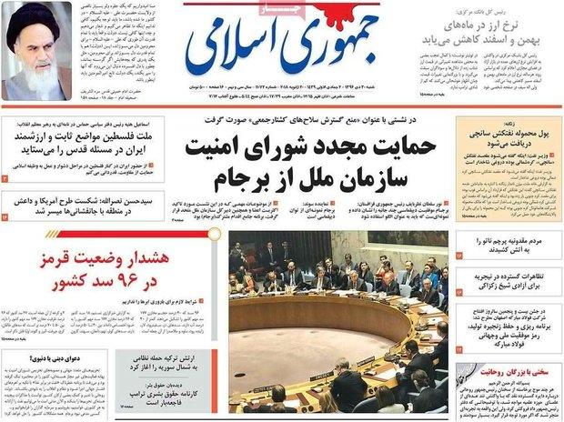 صفحه اول روزنامههای ۳۰ دی ۹۶