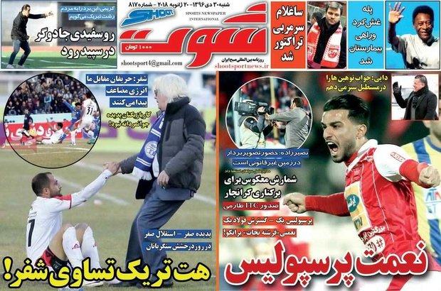 صفحه اول روزنامههای ورزشی ۳۰ دی ۹۶