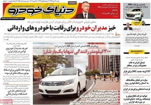 صفحه اول روزنامههای اقتصادی ۳۰ دی ۹۶
