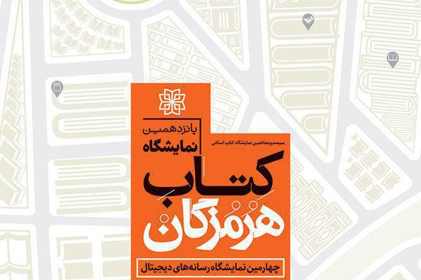 سیصد و پنجاهمین نمایشگاه استانی